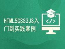 HTML5CSS3JAVASCRIPT三合一教程实战