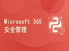 MS-500: Microsoft 365 安全管理员