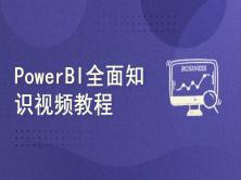 Power BI全面知识视频教程【2020版】
