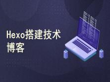 Hexo搭建技术博客