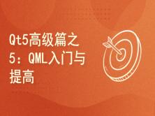 Qt5(C++)高级篇之5:QML入门与提高项目实战