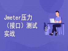 Jmeter压力(接口)测试实战