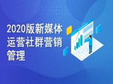 2020版新媒体运营社群营销管理