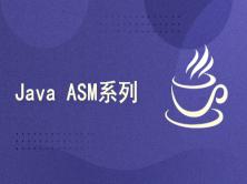 Java ASM系列一:Core API