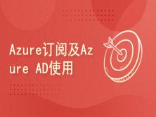 Azure 订阅及 Azure AD 使用技巧