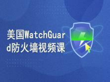 美国WatchGuard防火墙视频教程(支持中文)