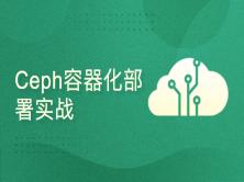 Ceph容器化部署实战【基于pacific+cephadm+podman】