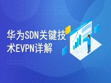 华为SDN关键技术EVPN详解