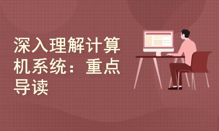 深入理解计算机系统(CSAPP):重点导读