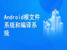 Android 10 根文件系统和编译系统