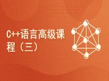 C++语言高级课程(三)