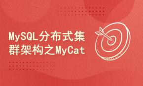 MySQL分布式集群架构之MyCat+MySQL分库分表