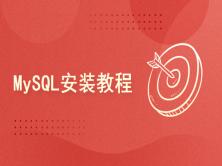 MySQL安装教程