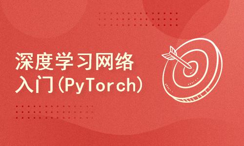 深度学习常见网络学习入门(PyTorch)