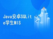 Android与SQLite学生信息管理Java版