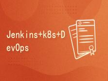 基于jenkins和kubernetes的DevOps工具链【基础+实践扩展篇】