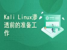 Kali Linux渗透测试前环境配置与准备工作