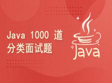 Offer 直通车 - Java1000 道分类面试题【并发编程篇】