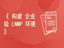 Re:《 构建企业级 LNMP 环境 》