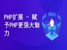 PHP扩展安装与使用 --- 赋予PHP更强大的魅力