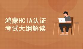 鸿蒙HCIA认证考试大纲解读