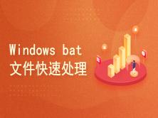 Windows bat 文件快速处理教程