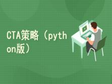 CTA策略(Python版)
