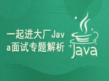 一起进大厂Java面试专题解析(附讲义)