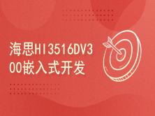 海思HI3516DV300嵌入式开发详解-核心课程2期
