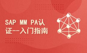 SAP MM PA认证--小白入门指南教程【强烈推荐】