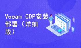 Veeam CDP安装部署(详细版)