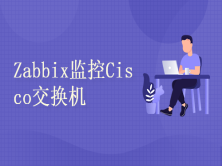 Zabbix监控Cisco交换机实战