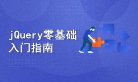 jQuery零基础入门指南