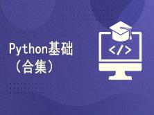 Python基础(合集)