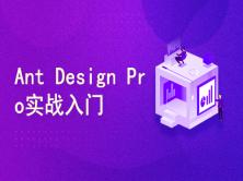 Ant Design Pro(React)实战入门教程