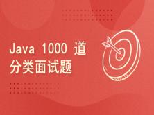 Offer 直通车 - Java1000 道分类面试题【Jvm 篇】