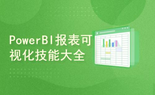 PowerBI报表可视化技能大全