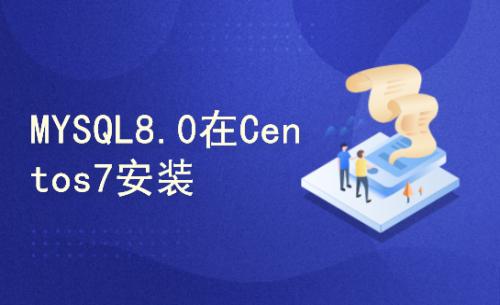 MYSQL8.0在Centos7安装及基础维护演示02