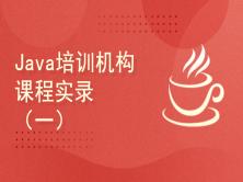 Java培训机构课程实录,大宗师苦荷带你学Java系列(一)