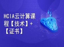2021 华为 HCIA HCNA 云计算 新版 4.0 自学 视频 教程 课程 题库