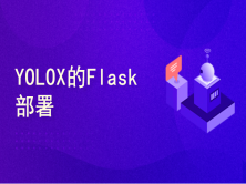 YOLOX目标检测实战:Flask部署