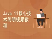 Java 11核心技术简明视频教程
