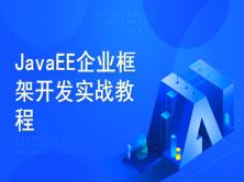 JavaEE企业主流框架开发实战教程