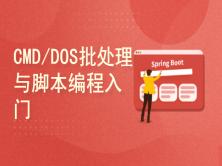 网络安全工程师演示:CMD/DOS批处理与脚本编程入门