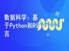 数据科学:基于Python和R语言实现