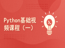 Python基础视频课程(一)