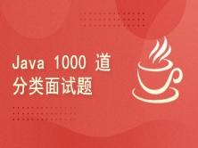 Offer 直通车 - Java1000 道分类面试题【Mysql 篇】