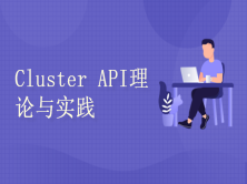Kubernetes之Cluster API理论与实践