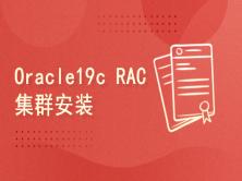Oracle 19c RAC For Linux安装部署