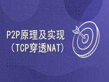 P2P原理及实现(TCP穿透NAT)
